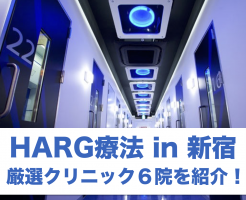 HARG療法,新宿